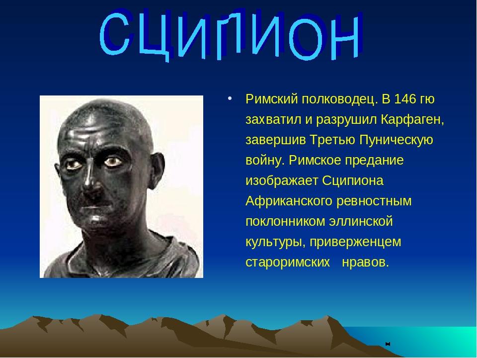 Римский полководец. В 146 гю захватил и разрушил Карфаген, завершив Третью Пу...