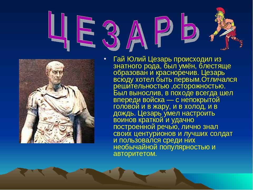 Гай Юлий Цезарь происходил из знатного рода, был умён, блестяще образован и к...
