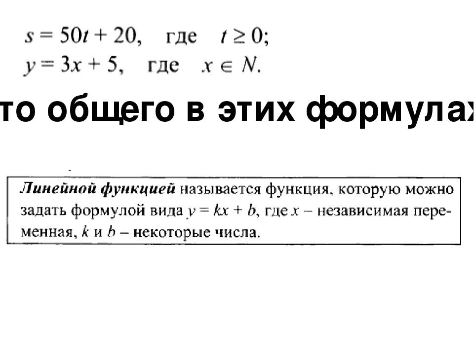 Что общего в этих формулах?