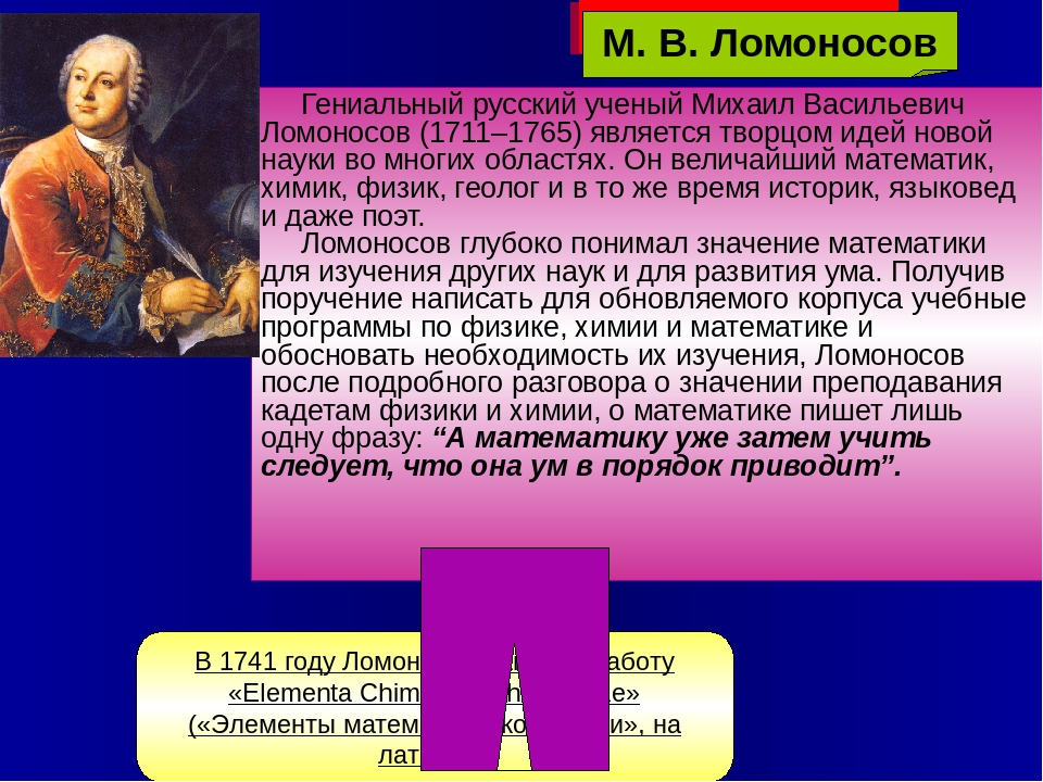 Гениальный русский ученый Михаил Васильевич Ломоносов (1711–1765) является тв...