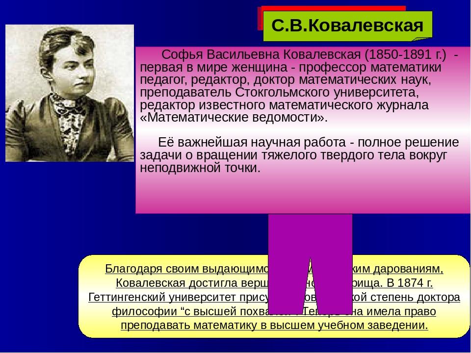 Софья Васильевна Ковалевская (1850-1891 г.) - первая в мире женщина - професс...