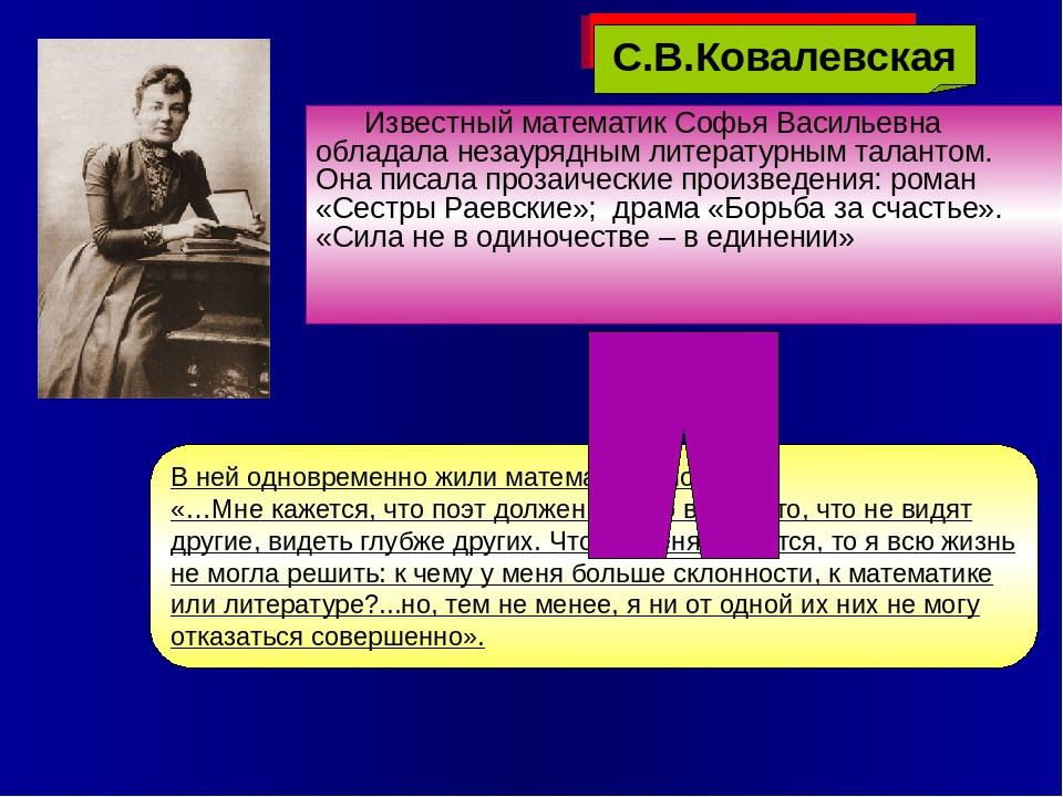 Известный математик Софья Васильевна обладала незаурядным литературным талант...