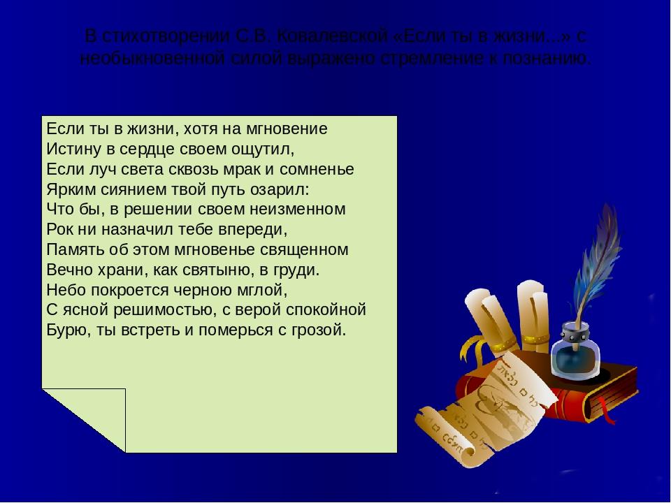 В стихотворении С.В. Ковалевской«Если ты в жизни...»с необыкновенной силой...