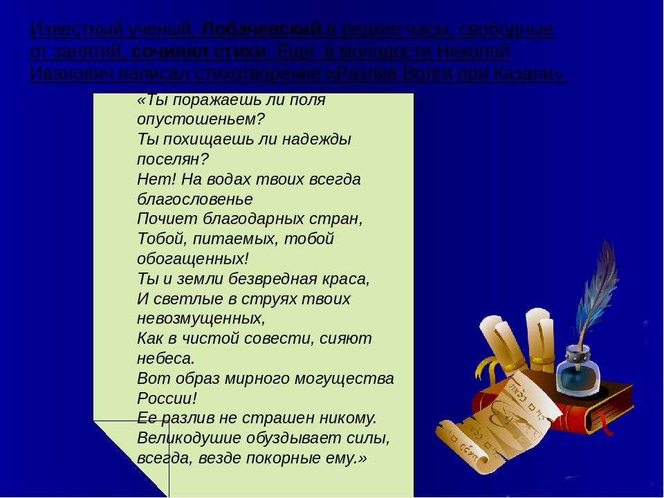Известный ученый, Лобачевский в редкие часы, свободные от занятий, сочинял ст...