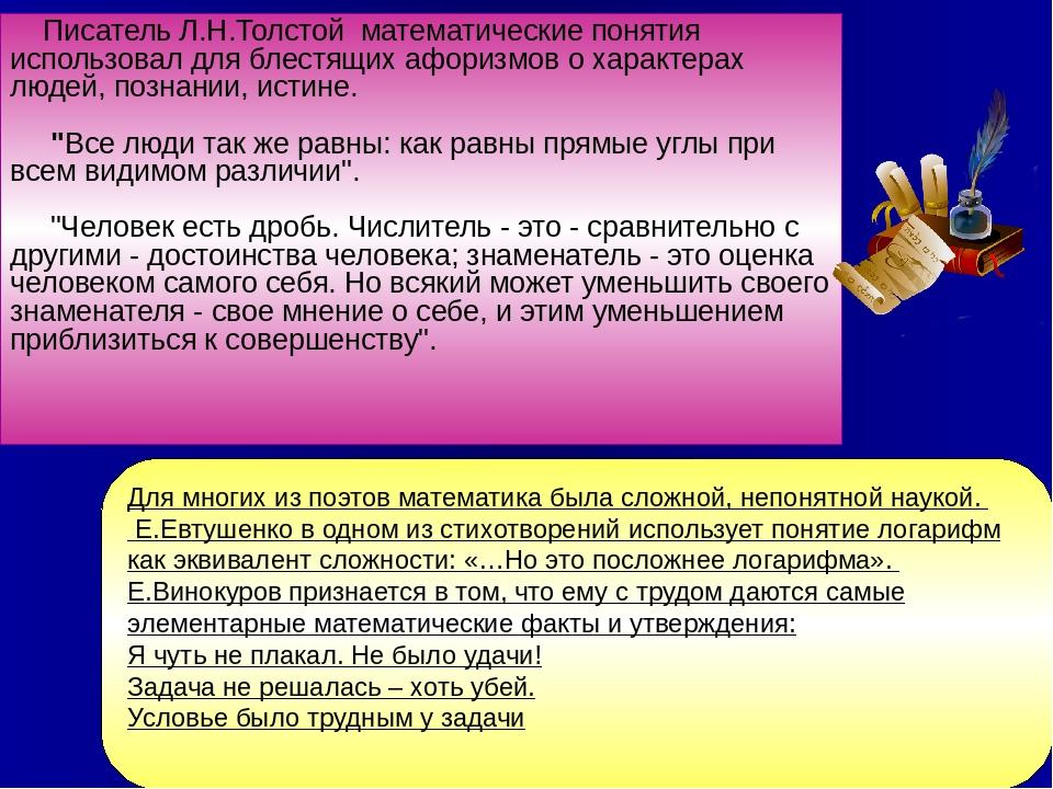 Писатель Л.Н.Толстой математические понятия использовал для блестящих афоризм...
