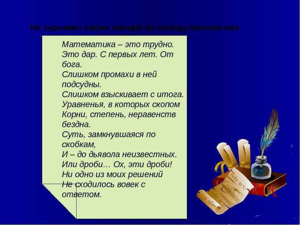 Не скрывает своих эмоций по поводу математики поэт И.Снегова: Математика – эт...