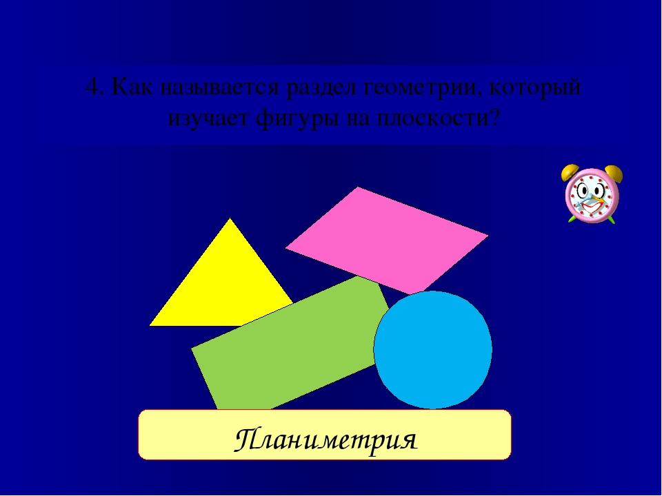 4. Как называется раздел геометрии, который изучает фигуры на плоскости? План...