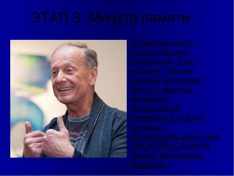 ЭТАП 3. Минута памяти… «Смех исцеляет»,- говорил Михаил Николаевич. И он исце...