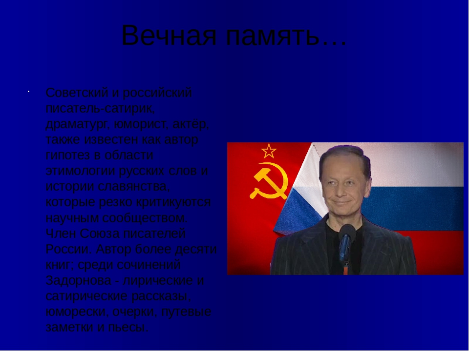 Вечная память… Советский и российский писатель-сатирик, драматург, юморист, а...