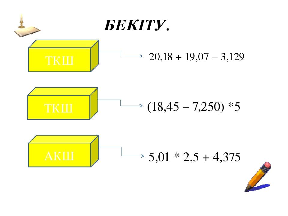 БЕКІТУ. ТКШ ТКШ 20,18 + 19,07 – 3,129 (18,45 – 7,250) *5 АКШ 5,01 * 2,5 + 4,375