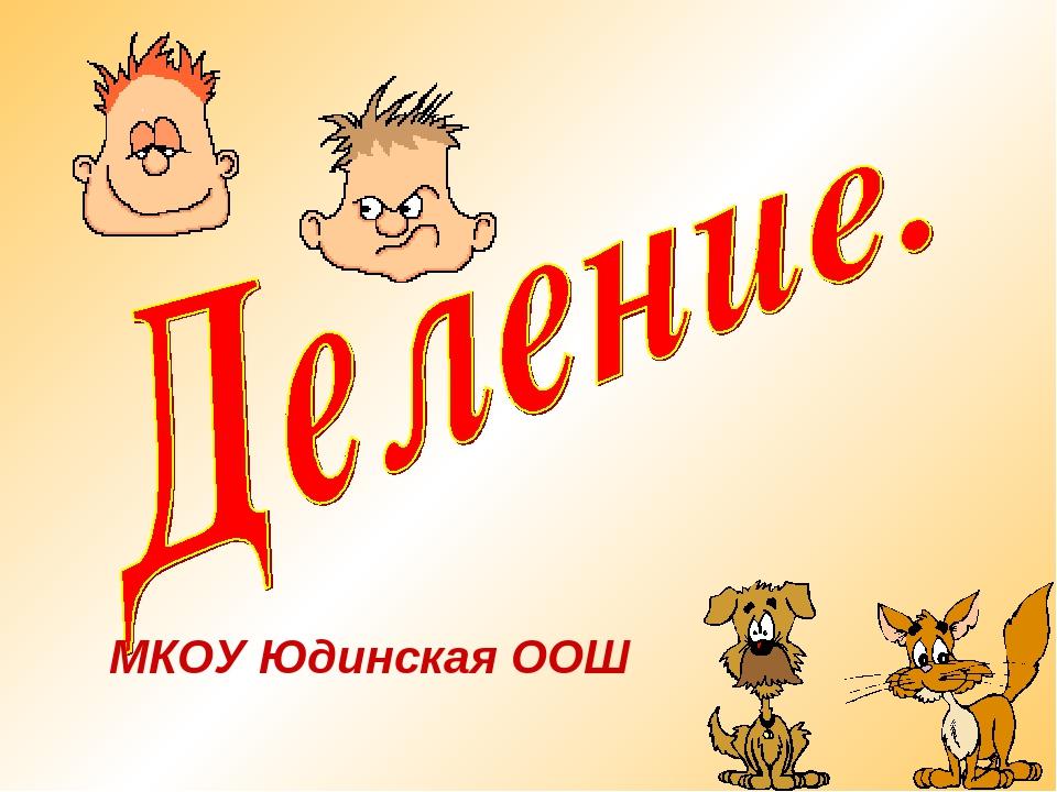 МКОУ Юдинская ООШ