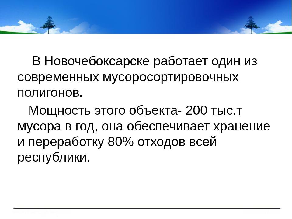В Новочебоксарске работает один из современных мусоросортировочных полигонов....