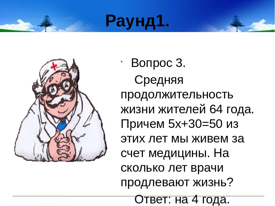 Раунд1. Вопрос 3. Средняя продолжительность жизни жителей 64 года. Причем 5х+...