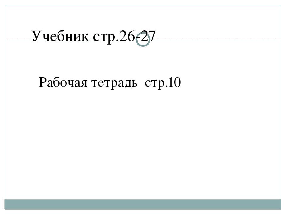 Учебник стр.26-27 Рабочая тетрадь стр.10