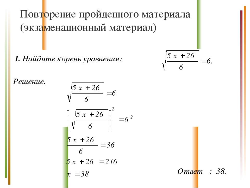 1. Найдите корень уравнения: Решение. Повторение пройденного материала (экзам...