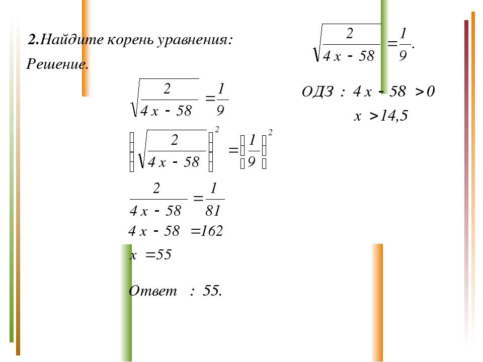 2.Найдите корень уравнения: Решение.