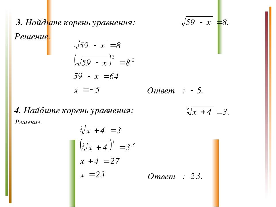 3. Найдите корень уравнения: Решение. 4. Найдите корень уравнения: Решение.