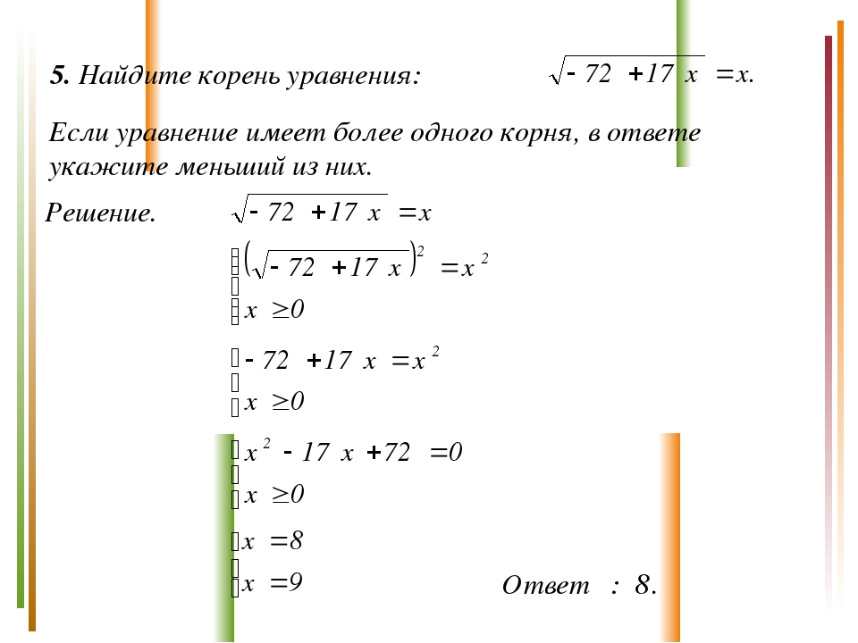 5. Найдите корень уравнения: Если уравнение имеет более одного корня, в ответ...
