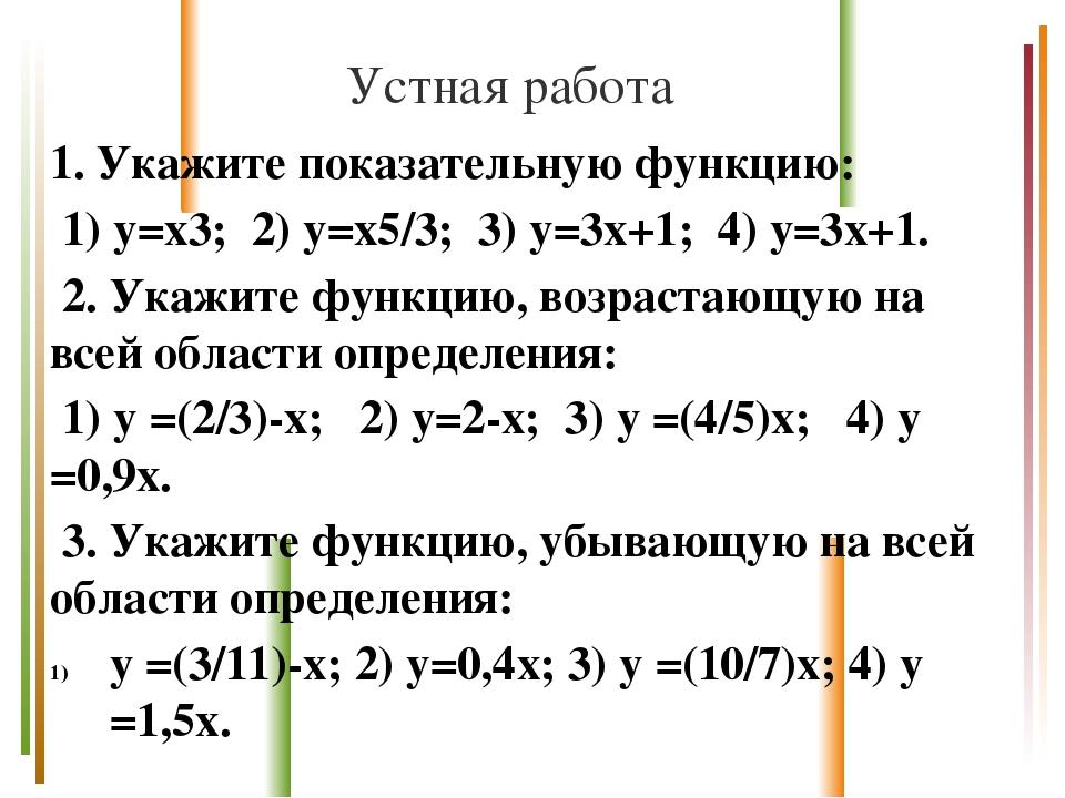 Устная работа 1. Укажите показательную функцию: 1) у=х3; 2) у=х5/3; 3) у=3х+1...