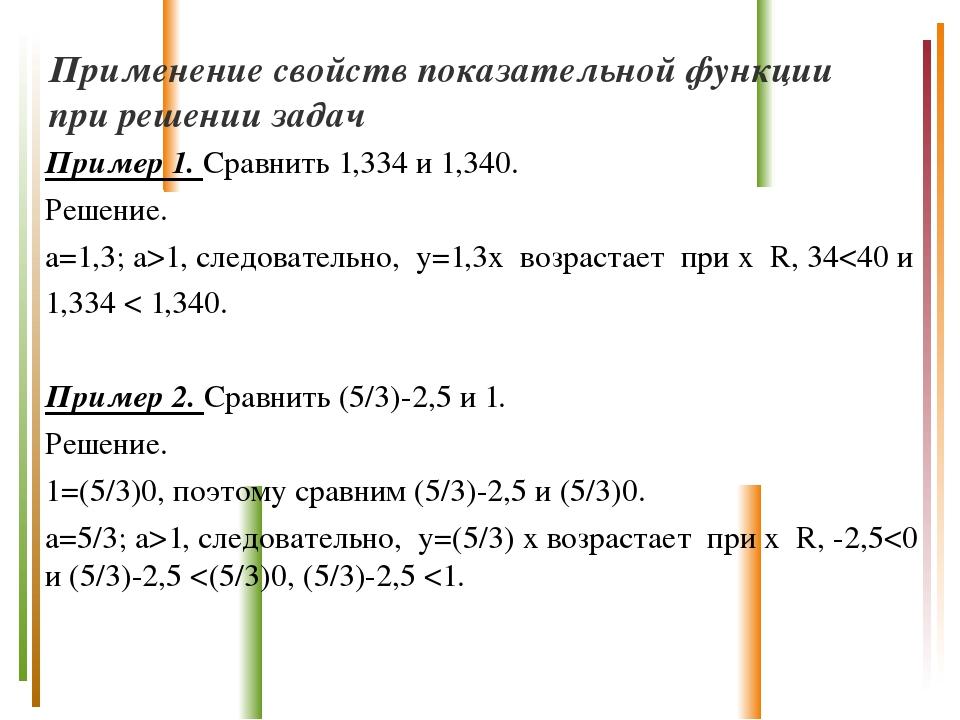 Применение свойств показательной функции при решении задач Пример 1. Сравнить...