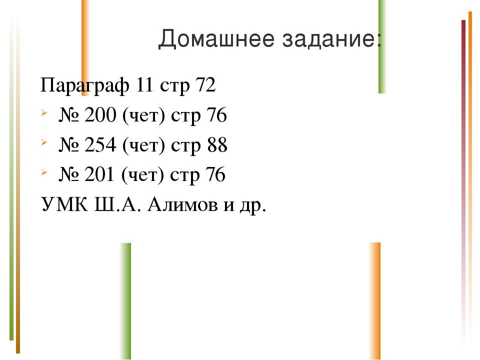 Домашнее задание: Параграф 11 стр 72 № 200 (чет) стр 76 № 254 (чет) стр 88 №...