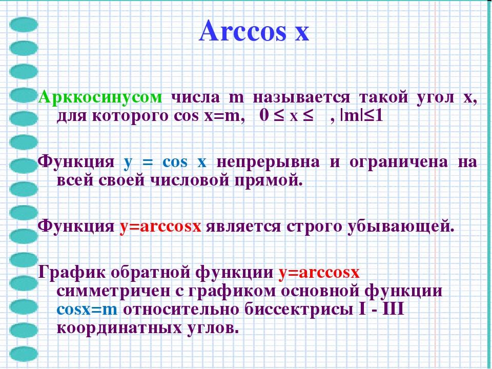 Arccos х Арккосинусом числа m называется такой угол x, для которого сos x=m,...