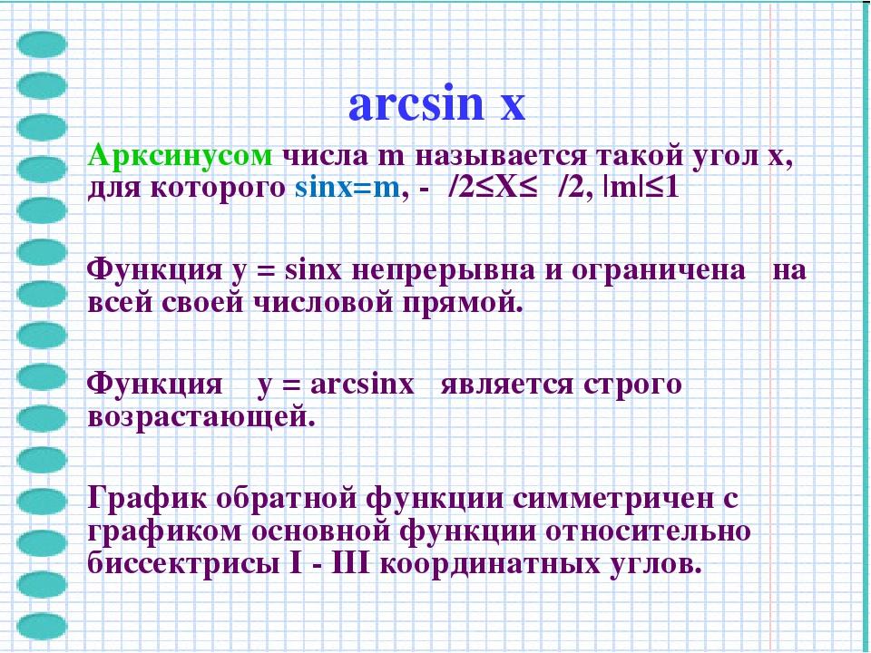 аrcsin х Арксинусом числа m называется такой угол x, для которого sinx=m, -π/...