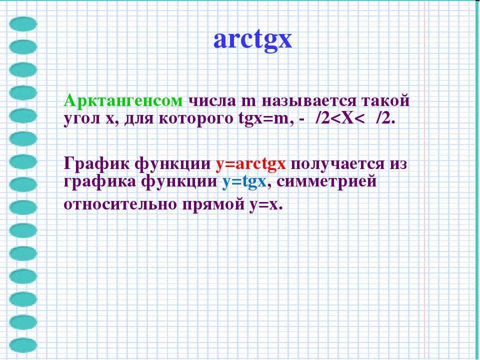 аrctgх Арктангенсом числа m называется такой угол x, для которого tgx=m, -π/2