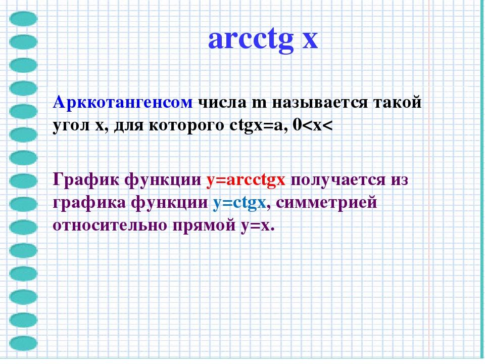arcctg х Арккотангенсом числа m называется такой угол x, для которого ctgx=a, 0