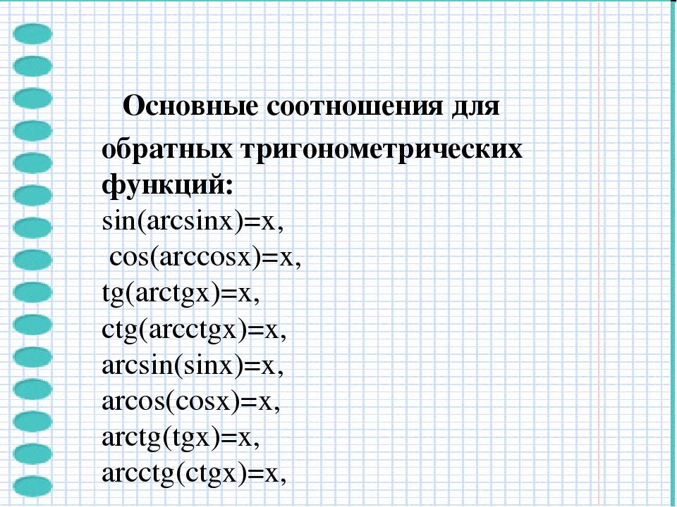 Основные соотношения для обратных тригонометрических функций: sin(arcsinx)=x,...
