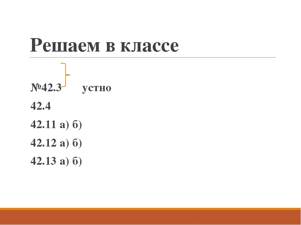 Решаем в классе №42.3 устно 42.4 42.11 а) б) 42.12 а) б) 42.13 а) б)