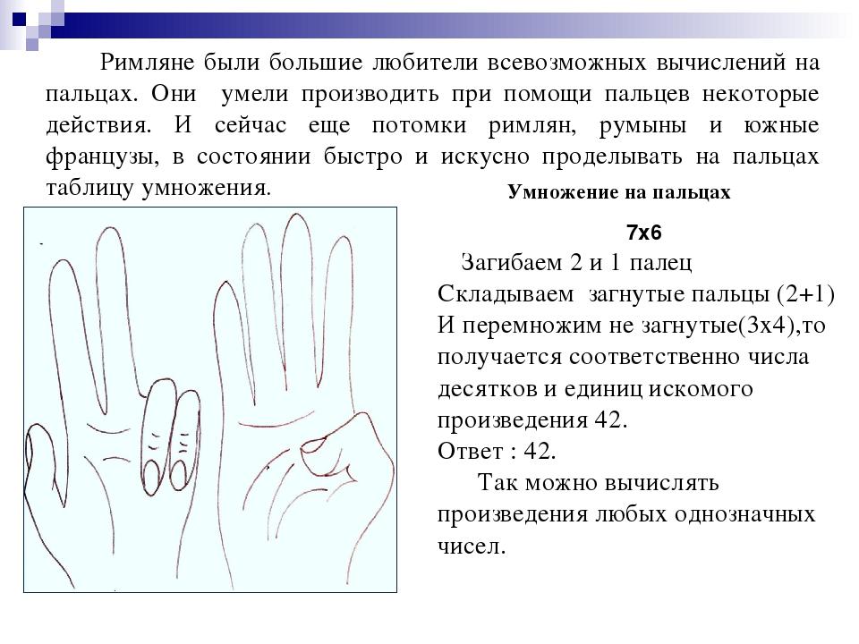 Римляне были большие любители всевозможных вычислений на пальцах. Они умели п...