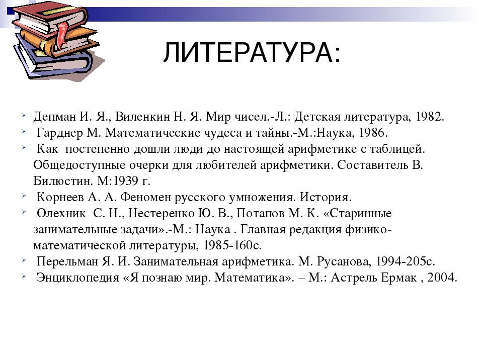 ЛИТЕРАТУРА: Депман И. Я., Виленкин Н. Я. Мир чисел.-Л.: Детская литература, 1...