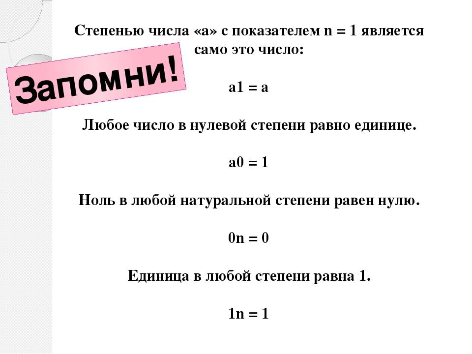 Степенью числа «а» с показателем n = 1 является само это число: a1= a Любое...