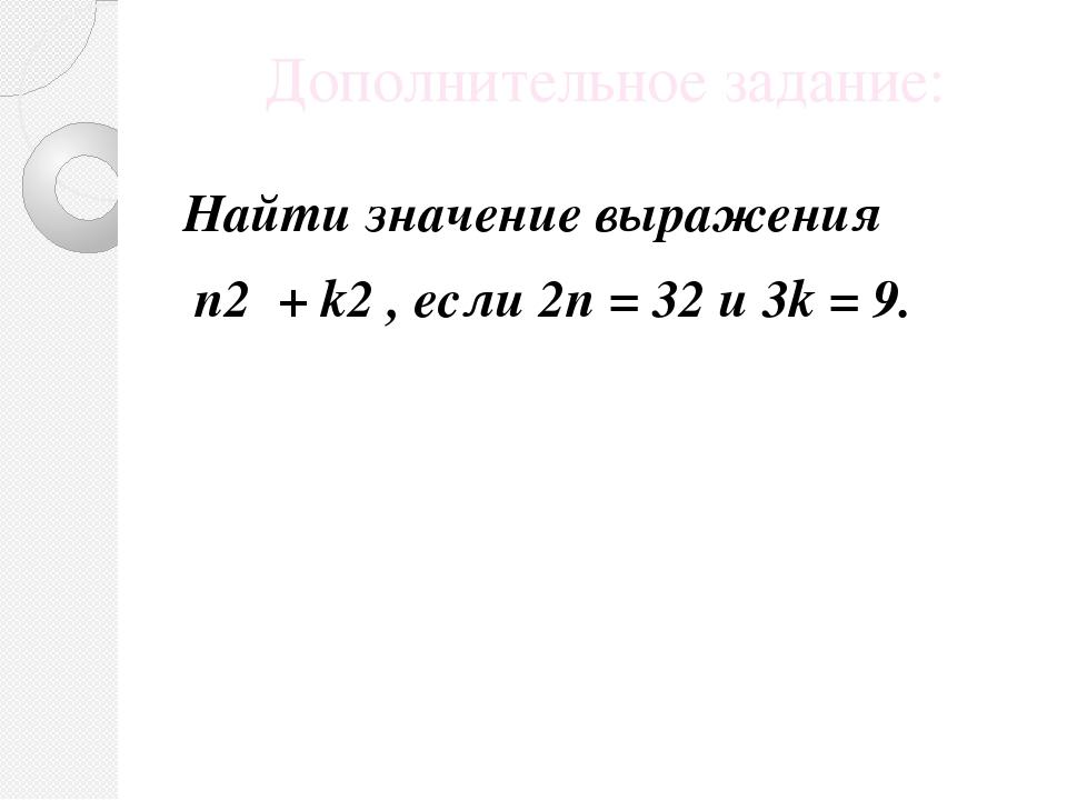 Найти значение выражения n2 + k2 , если 2n = 32 и 3k = 9. Дополнительное зада...