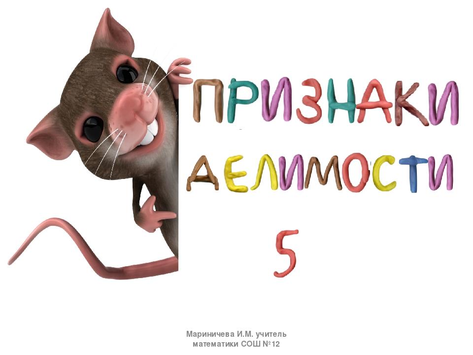 Мариничева И.М. учитель математики СОШ №12 Мариничева И.М. учитель математики...