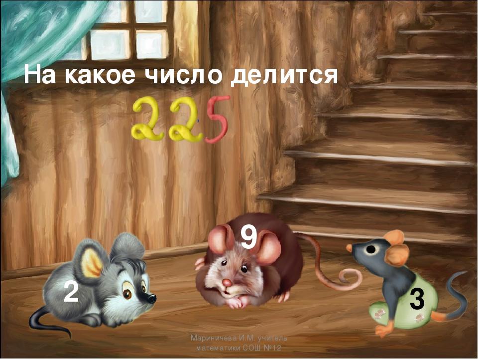 На какое число делится Мариничева И.М. учитель математики СОШ №12 Мариничева...