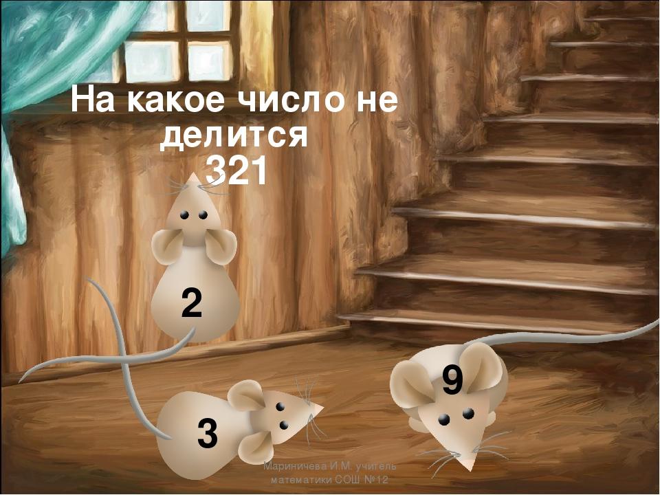 На какое число не делится 321 Мариничева И.М. учитель математики СОШ №12 Мари...