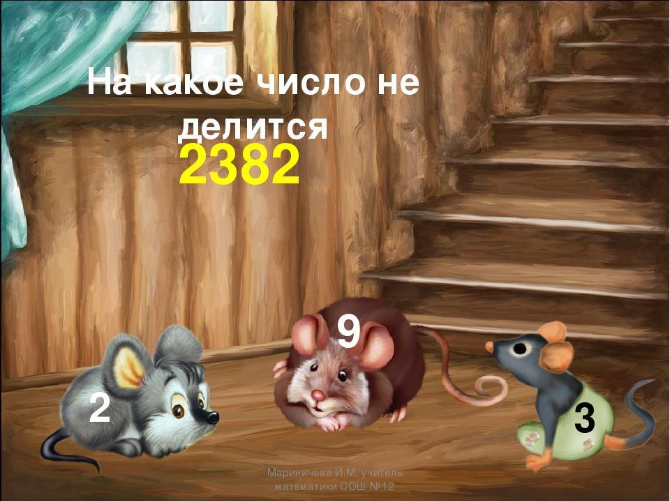 На какое число не делится 2382 Мариничева И.М. учитель математики СОШ №12 Мар...