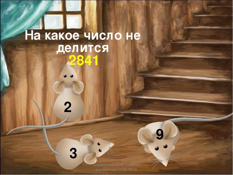 На какое число не делится 2841 Мариничева И.М. учитель математики СОШ №12 Мар...