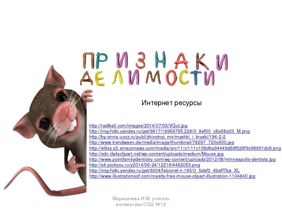 Интернет ресурсы http://radikall.com/images/2014/07/03/VQut.jpg http://img-fo...