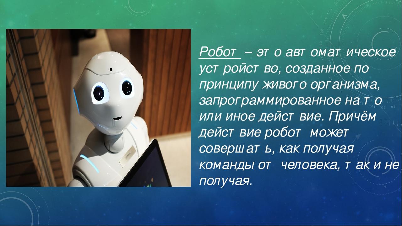 Робот – это автоматическое устройство, созданное по принципу живого организма...