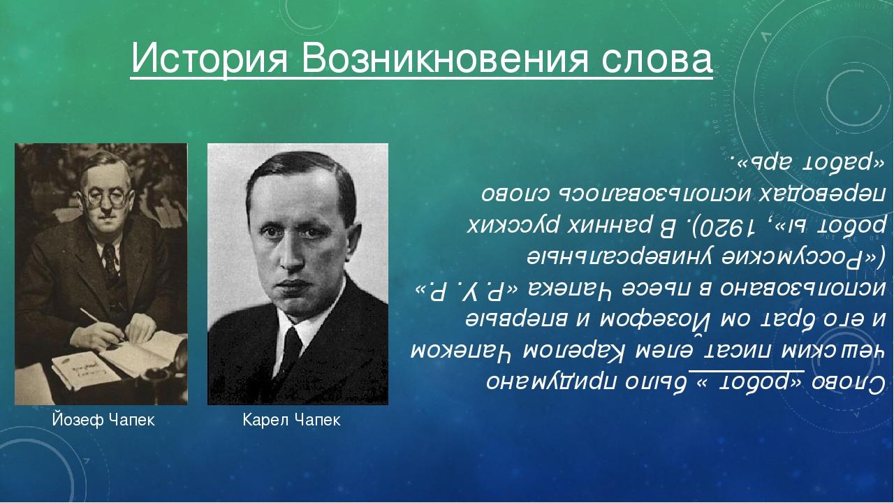 История Возникновения слова Слово «робот» было придумано чешским писателем Ка...