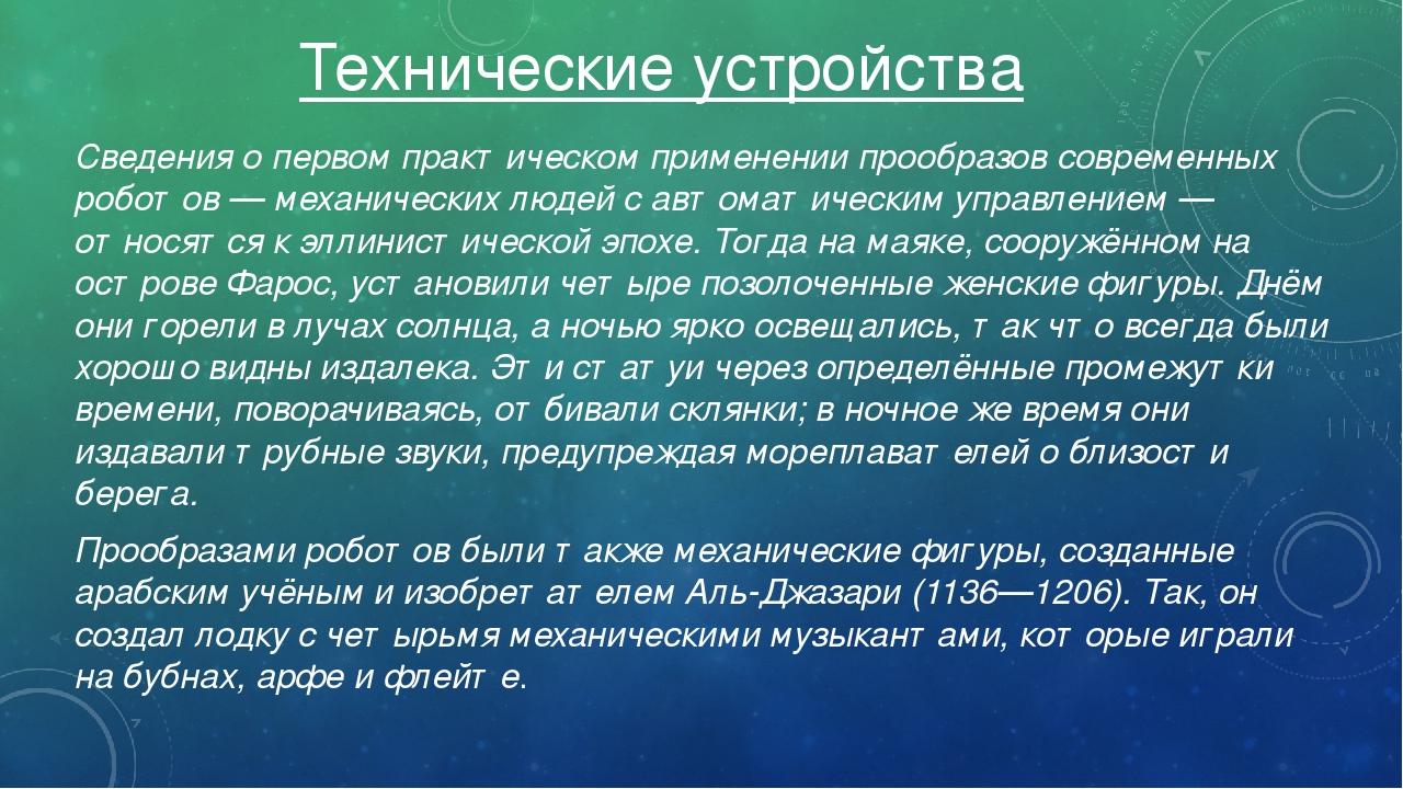 Технические устройства Сведения о первом практическом применении прообразов с...