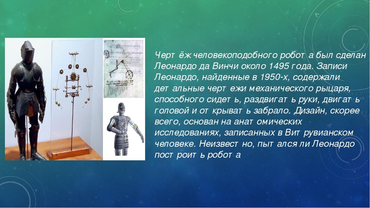 Чертёж человекоподобного робота был сделан Леонардо да Винчи около 1495 года....