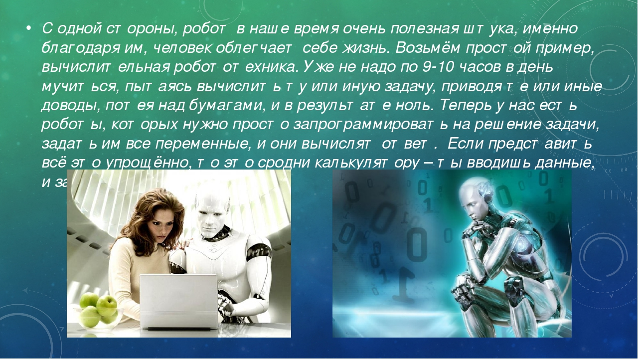 С одной стороны, робот в наше время очень полезная штука, именно благодаря им...