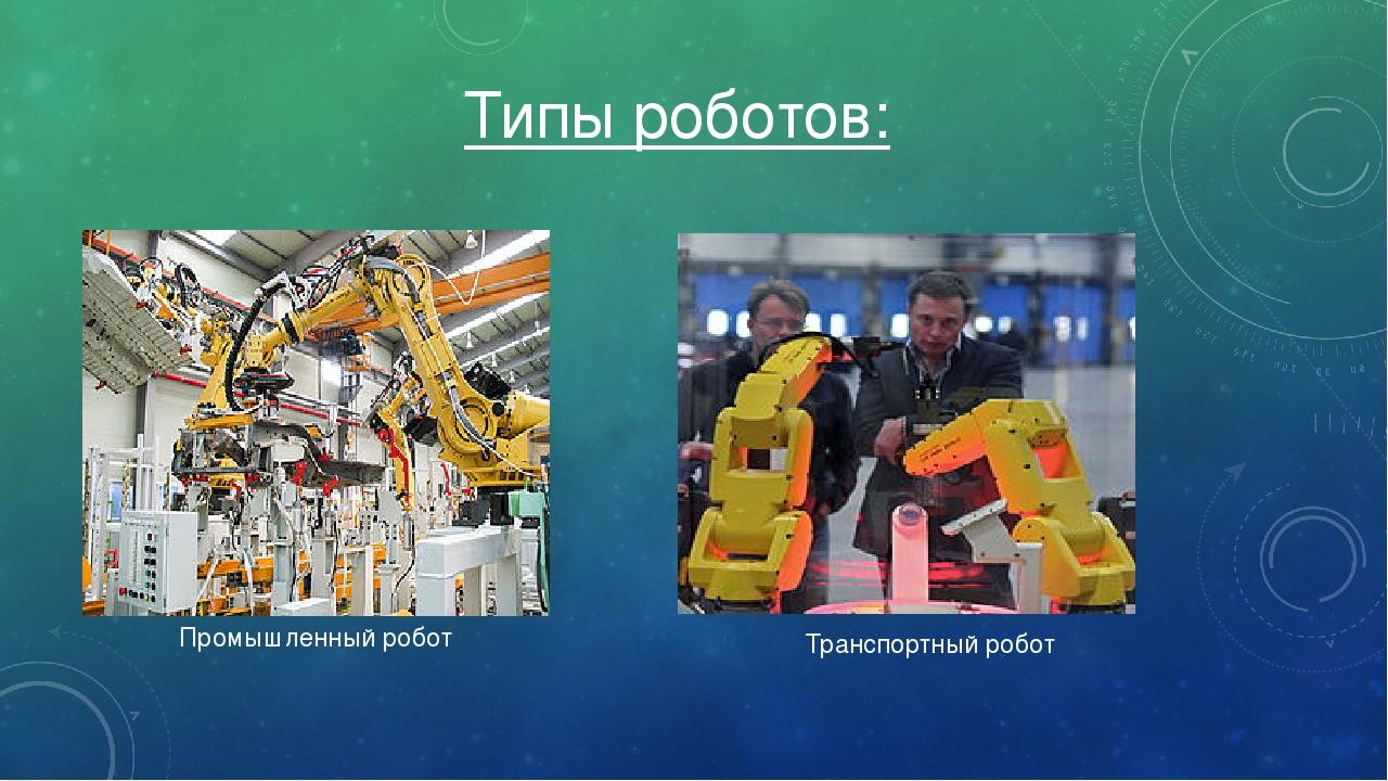 Типы роботов: Промышленный робот Транспортный робот