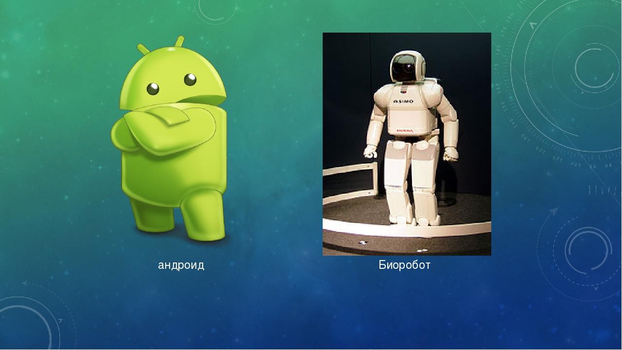 андроид Биоробот
