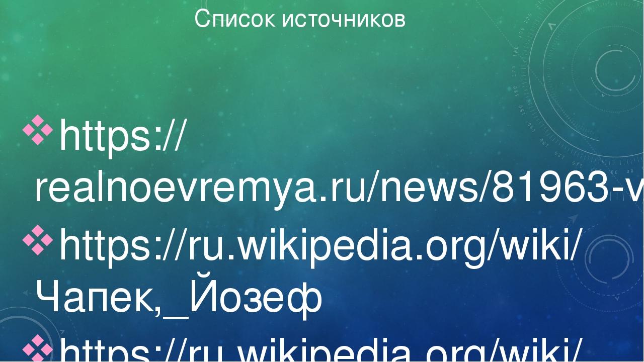 Список источников https://realnoevremya.ru/news/81963-v-kitae-robot-vpervye-u...