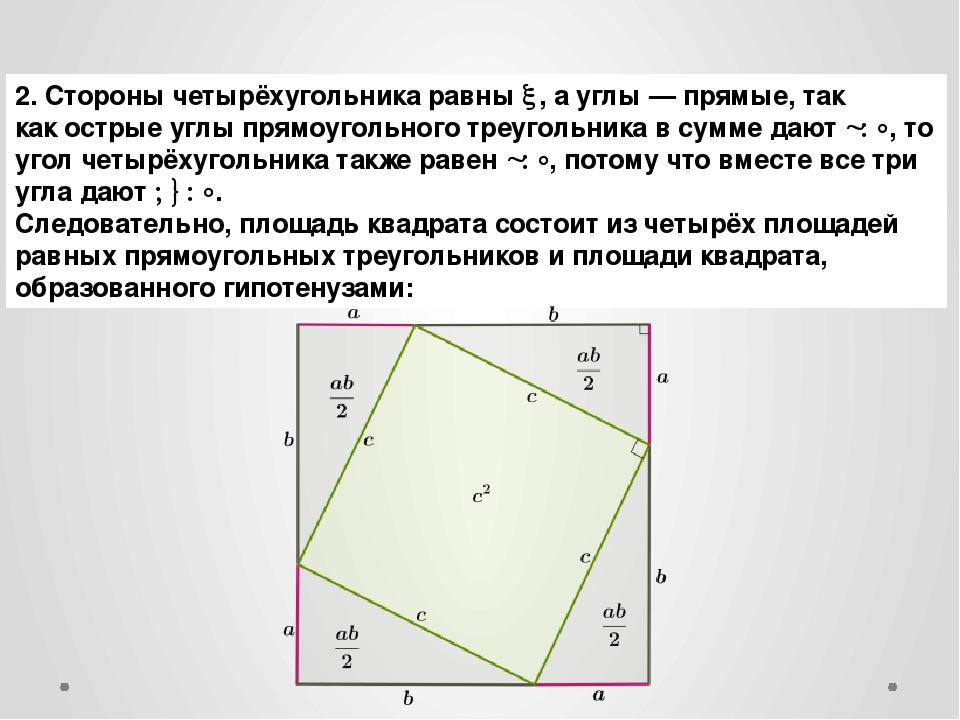 2. Стороны четырёхугольника равныС, а углы — прямые, так какострые углы пря...